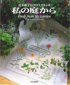 bordar libro kazuko aoki
